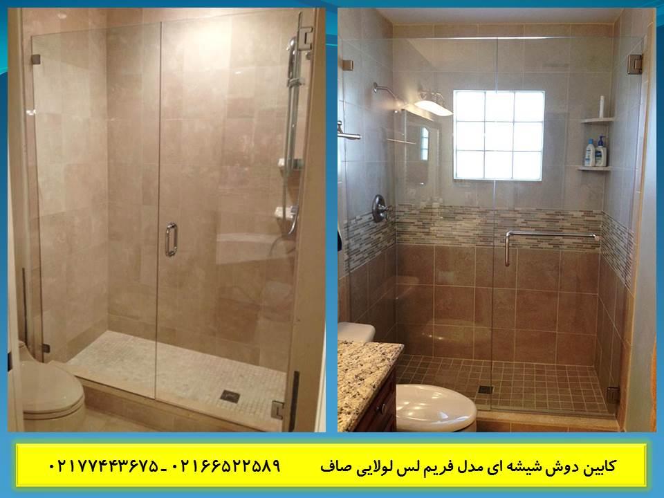 کابین دوش شیشه ای فریم لس لولایی صاف
