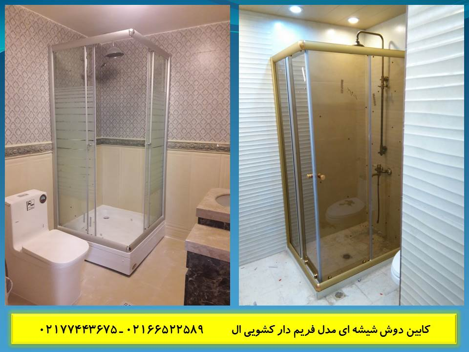 کابین دوش حمام