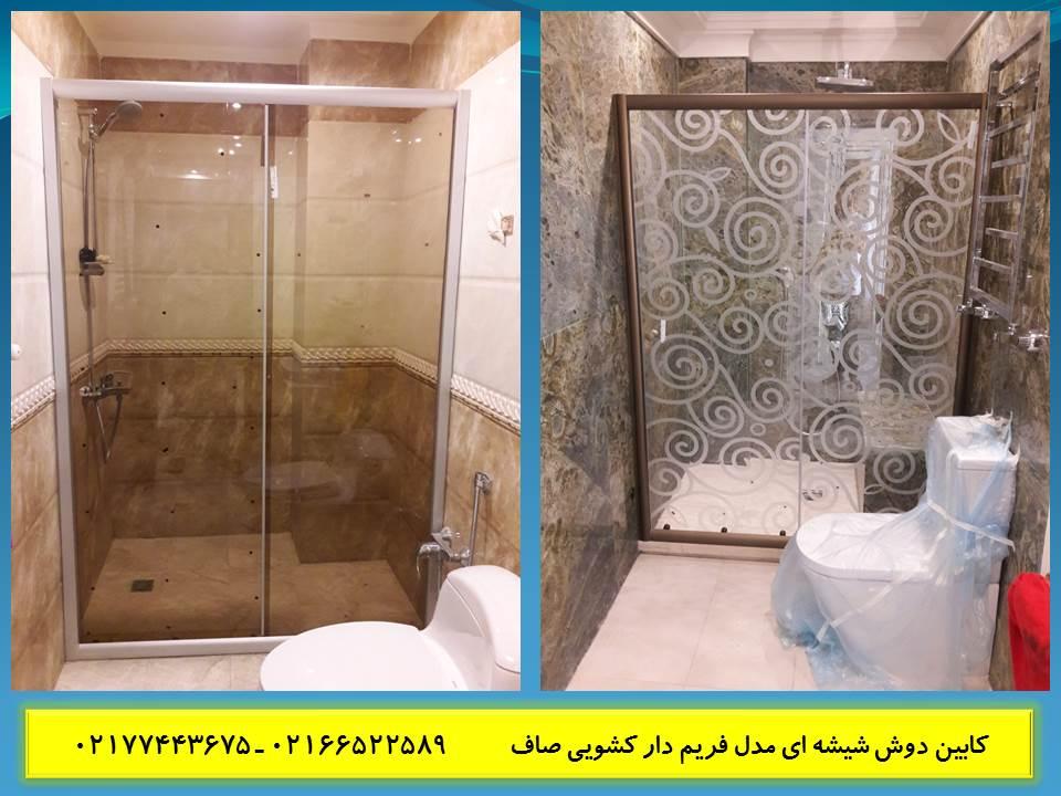 دور دوشی حمام مدل صاف