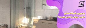 چگونه شیشههای کابین دوش را تمیز کنیم؟